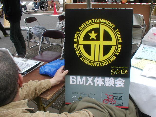 BMX試乗会